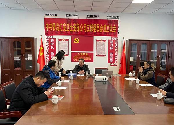 中共青岛汤头条破解版教程ios卫士安保公司支部委员会成立大会(图1)